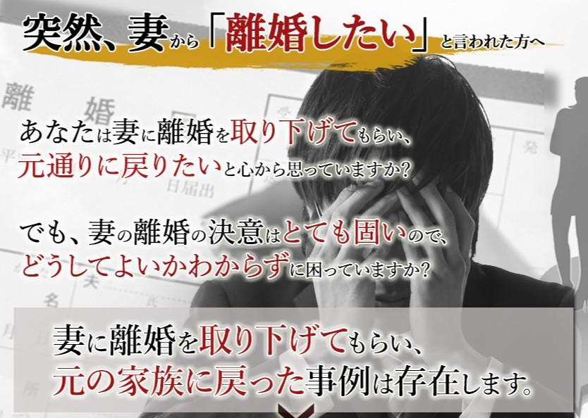 「妻に許してもらい離婚を回避する方法」評判・レビュー 【特典付!】